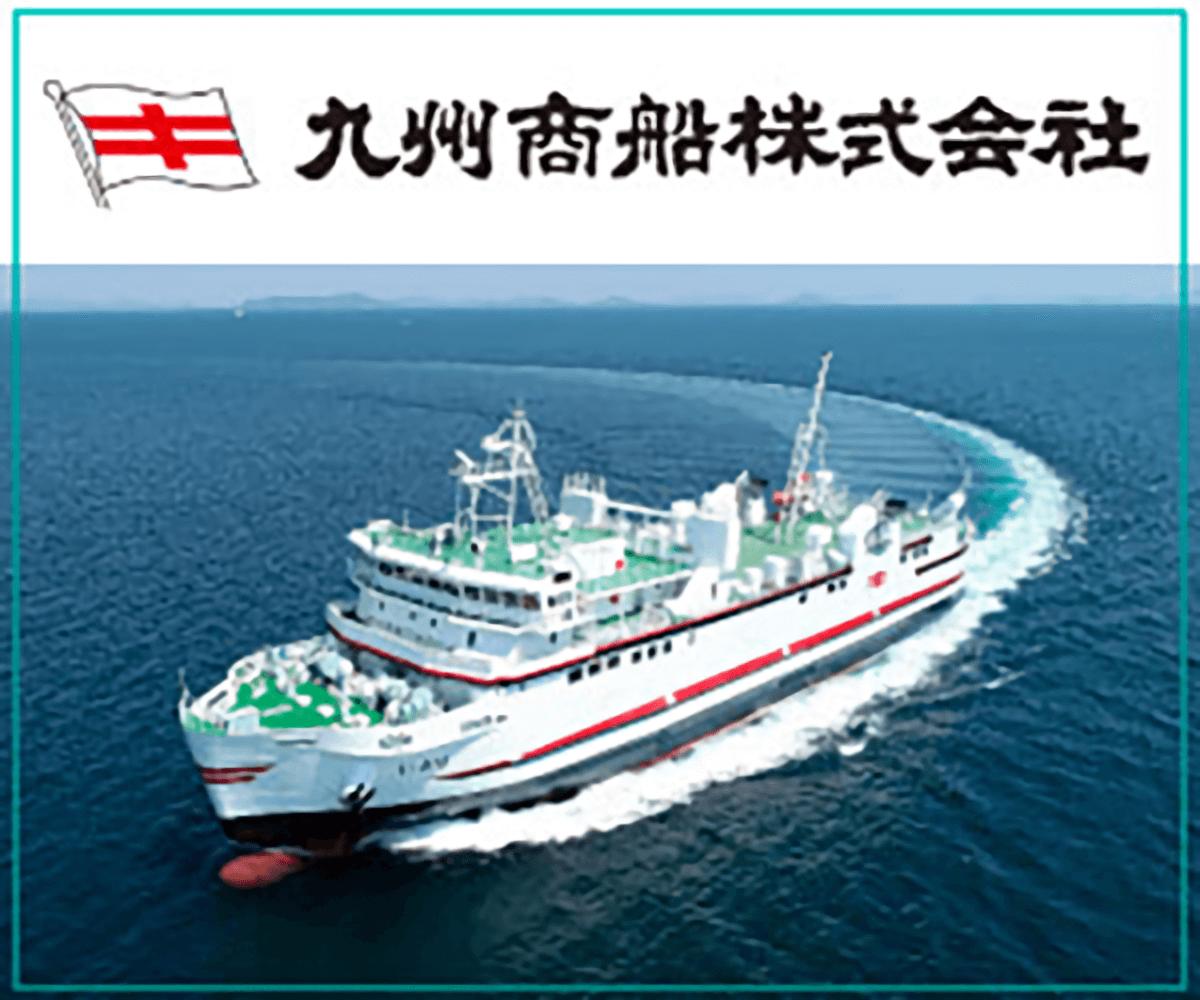 九州商船株式会社