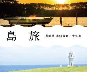 島旅 長崎県 小値賀島・宇久島