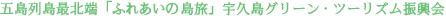五島列島最北端「ふれあいの島旅」宇久島グリーン・ツーリズム振興会