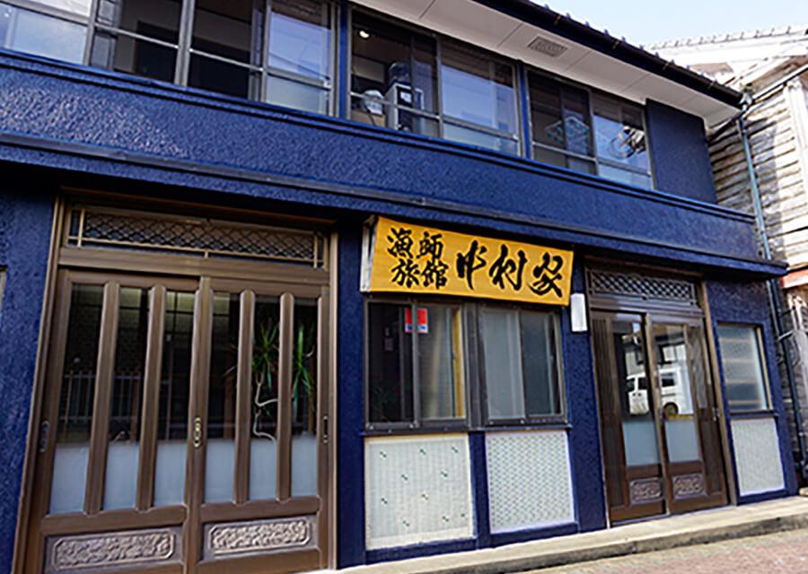 漁師旅館 中村家