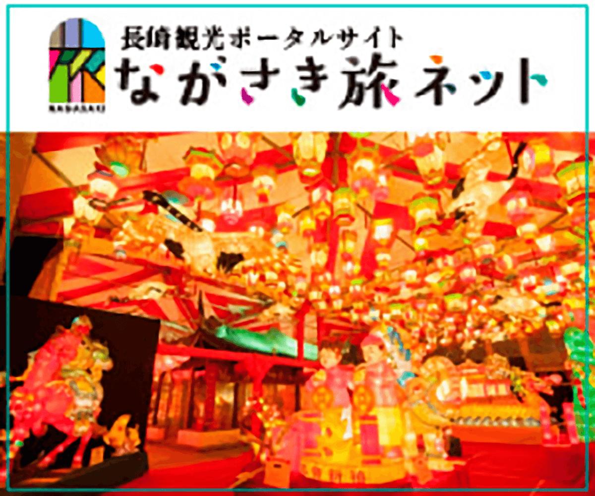 長崎旅ネット
