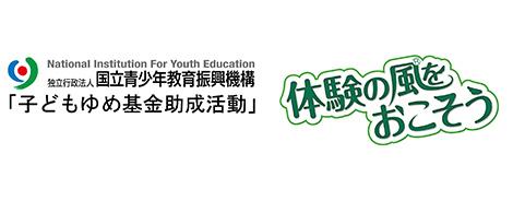 独立行政法人 国立青少年教育振興機構「子どもゆめ基金助成活動」